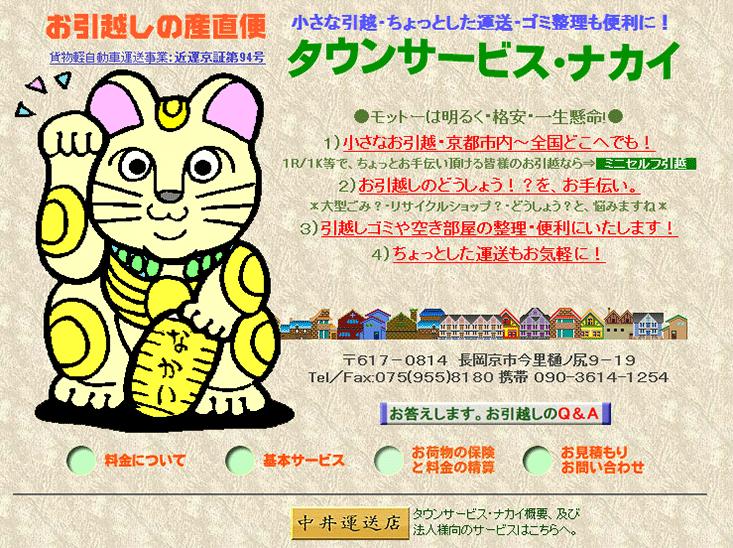 タウンサービス・ナカイ(中井運送店)