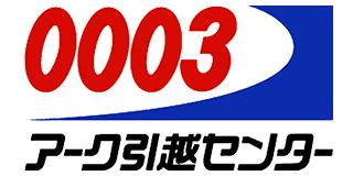 アーク引越センターロゴ