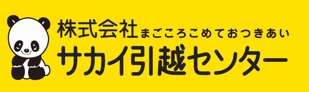 サカイ引越センターロゴ