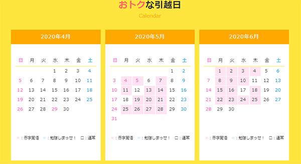 サカイカレンダー